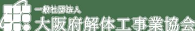 大坂解体組合ロゴ